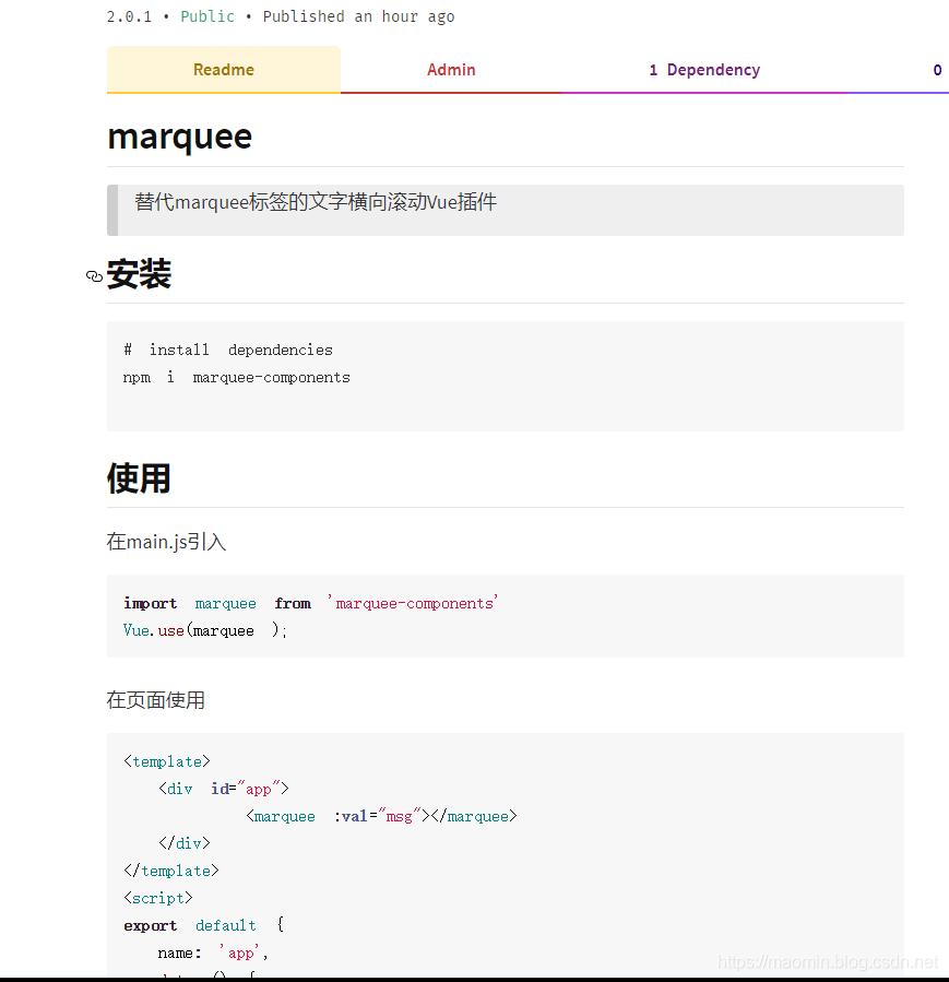 npm发布包以及更新包还有需要注意的几点问题(这里以发布vue插件为例)