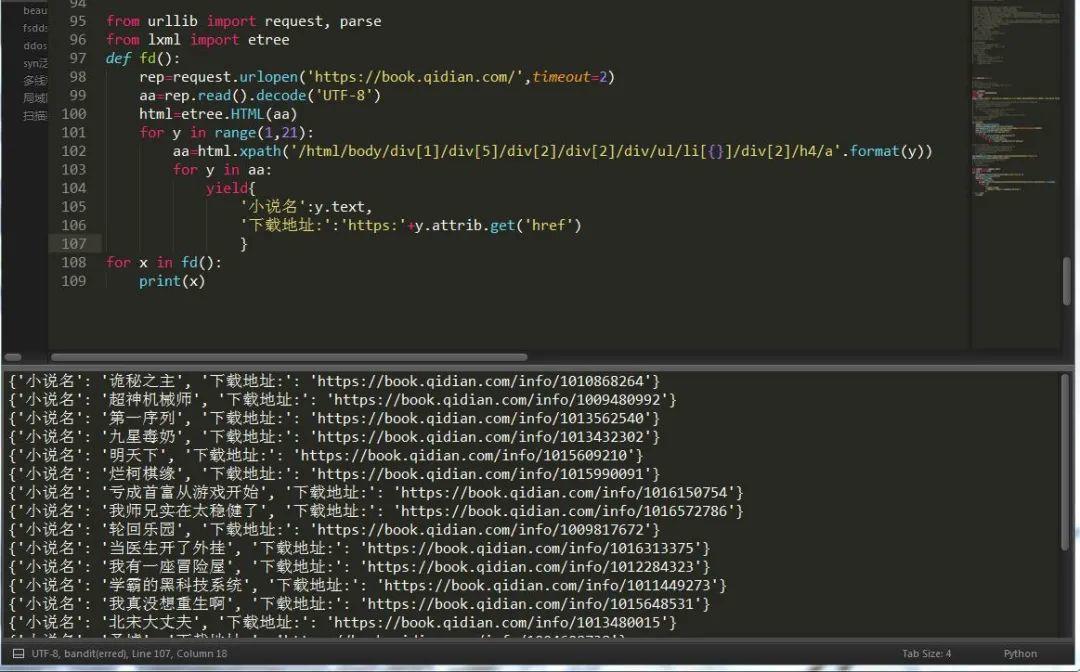 Python解析库lxml与xpath用法总结