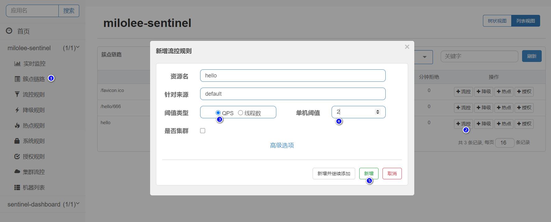 Sentinel的注解支持 - @SentinelResource使用详解