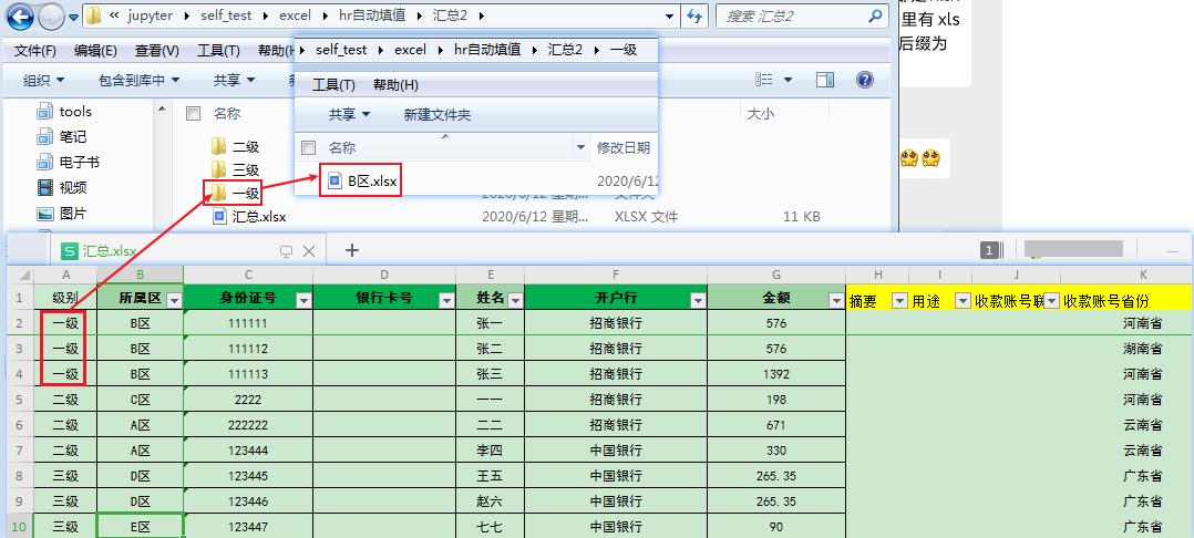 Pandas案例精进   续集:自动分割汇总表写入到子表