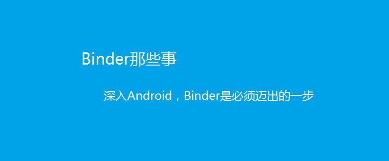 大厂Android面试官亲讲:Binder 相关问题到底该怎样回答