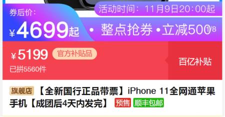 爬取五大平台621款手机,告诉你双十一在哪买最便宜!
