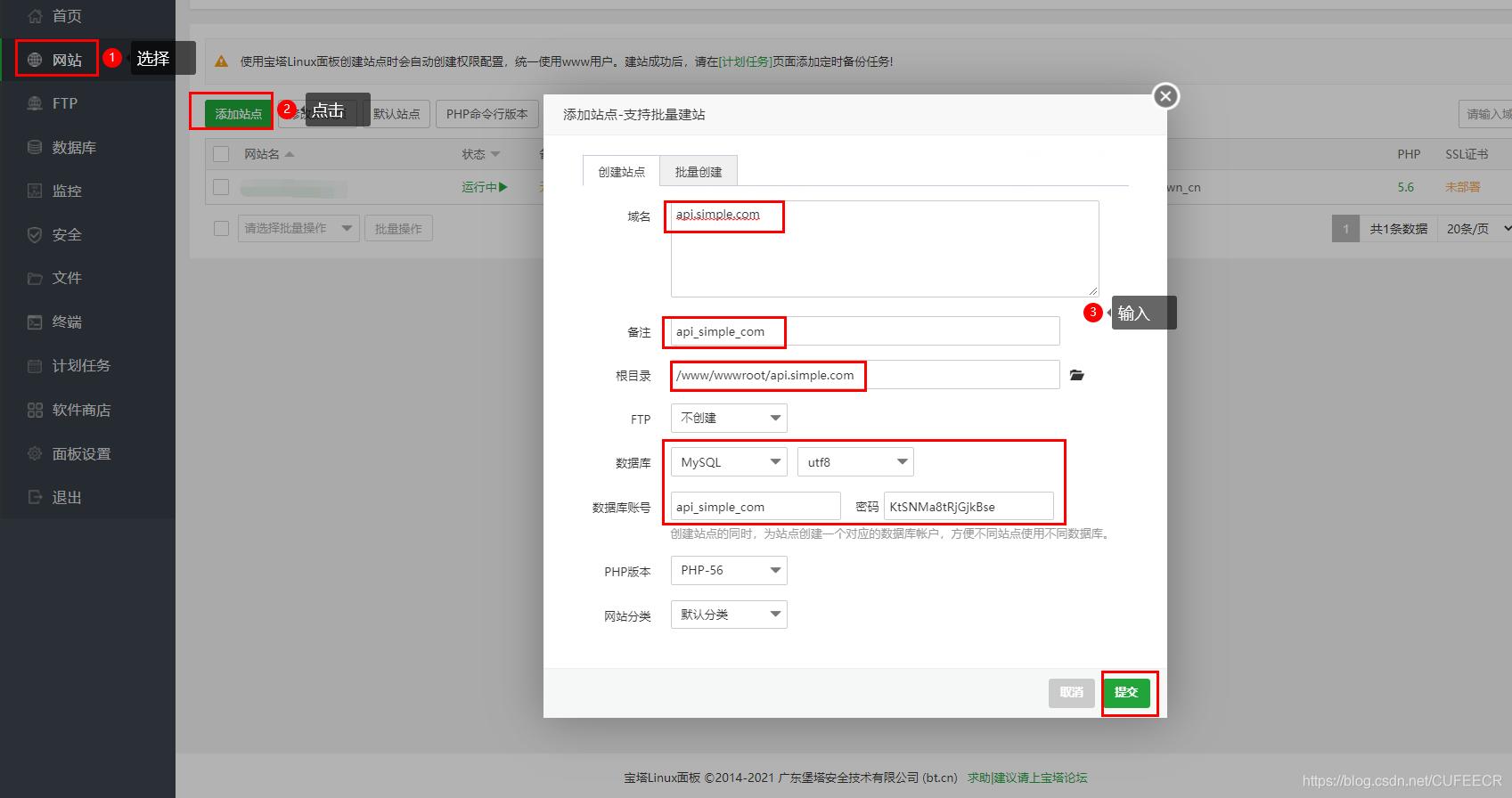 uniapp social app API construct baota site create