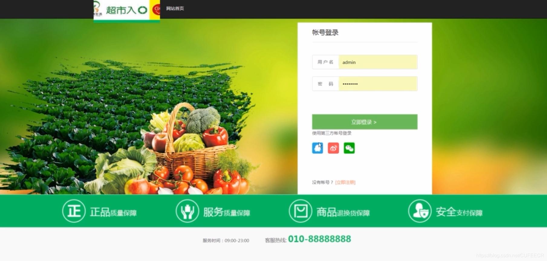 Django+Vue开发生鲜电商平台之1.项目介绍