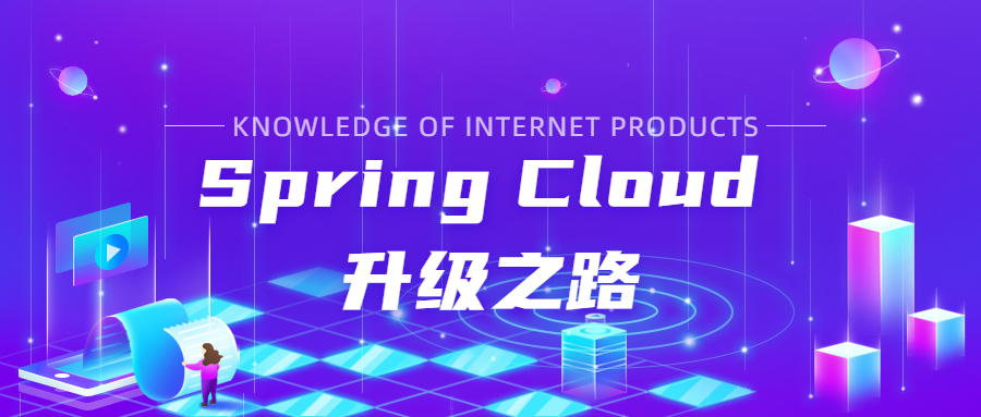 9.如何理解并定制一个Spring Cloud组件