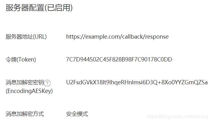 PHP 微信公众号消息加解密
