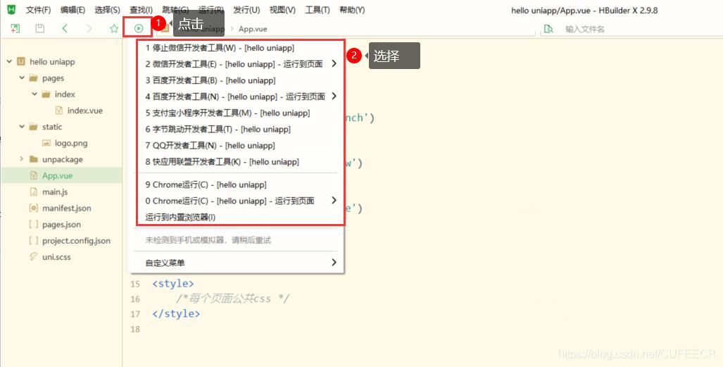 uni-app入门教程(1)uni-app简介、部署和目录结构