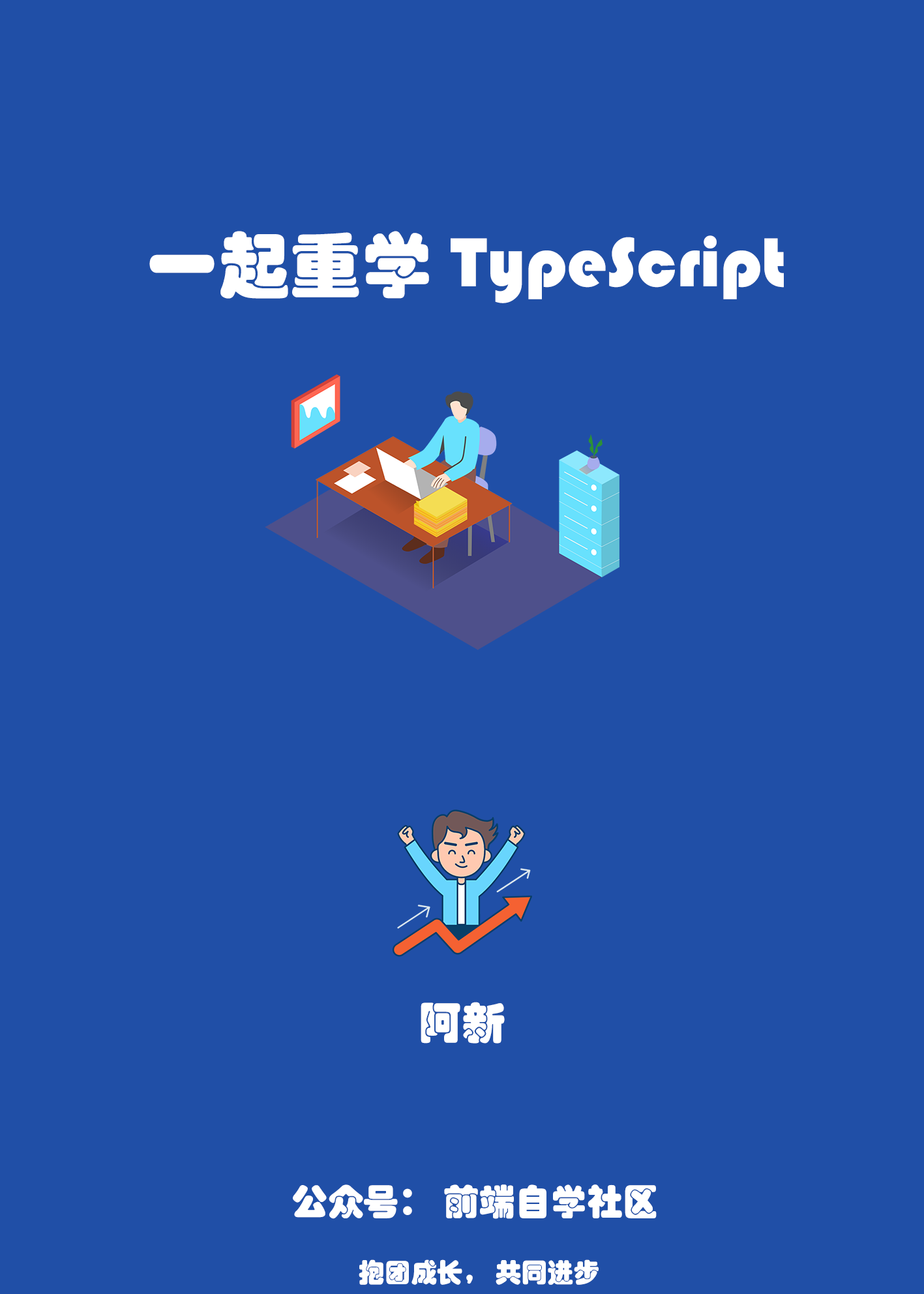 TypeScript大全