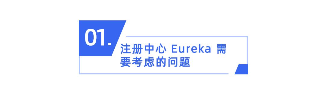 3.Eureka Server 与 API 网关要考虑的问题