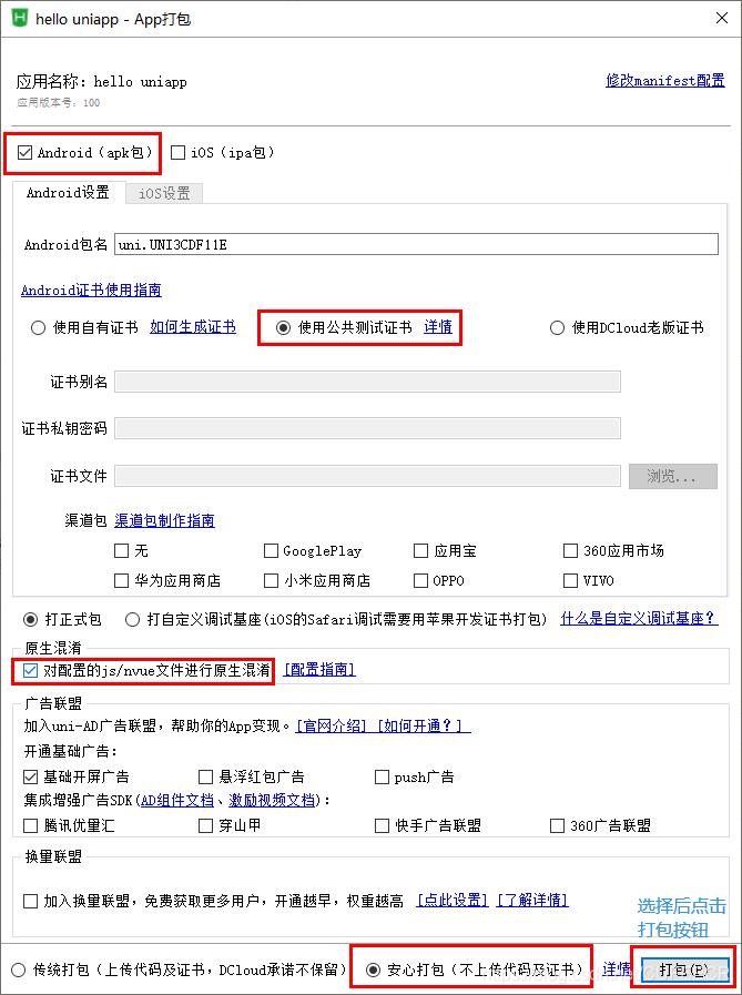 uni-app入门教程(9)字体库、自定义组件、打包和新闻实战