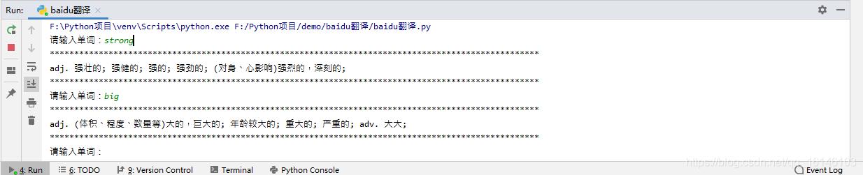 爬虫进阶.初次尝试《使用Spider制作简易的翻译工具》