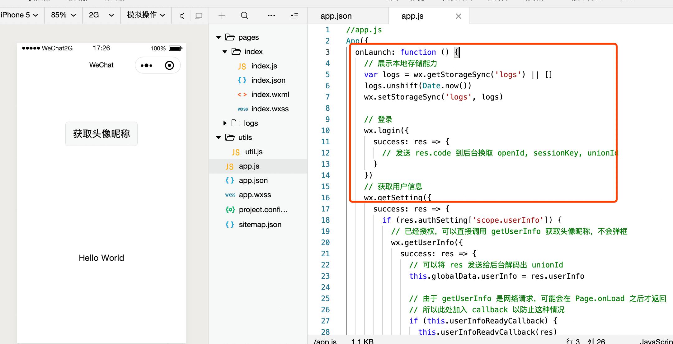 实现微信小程序编译和运行环境系列 (核心篇三)