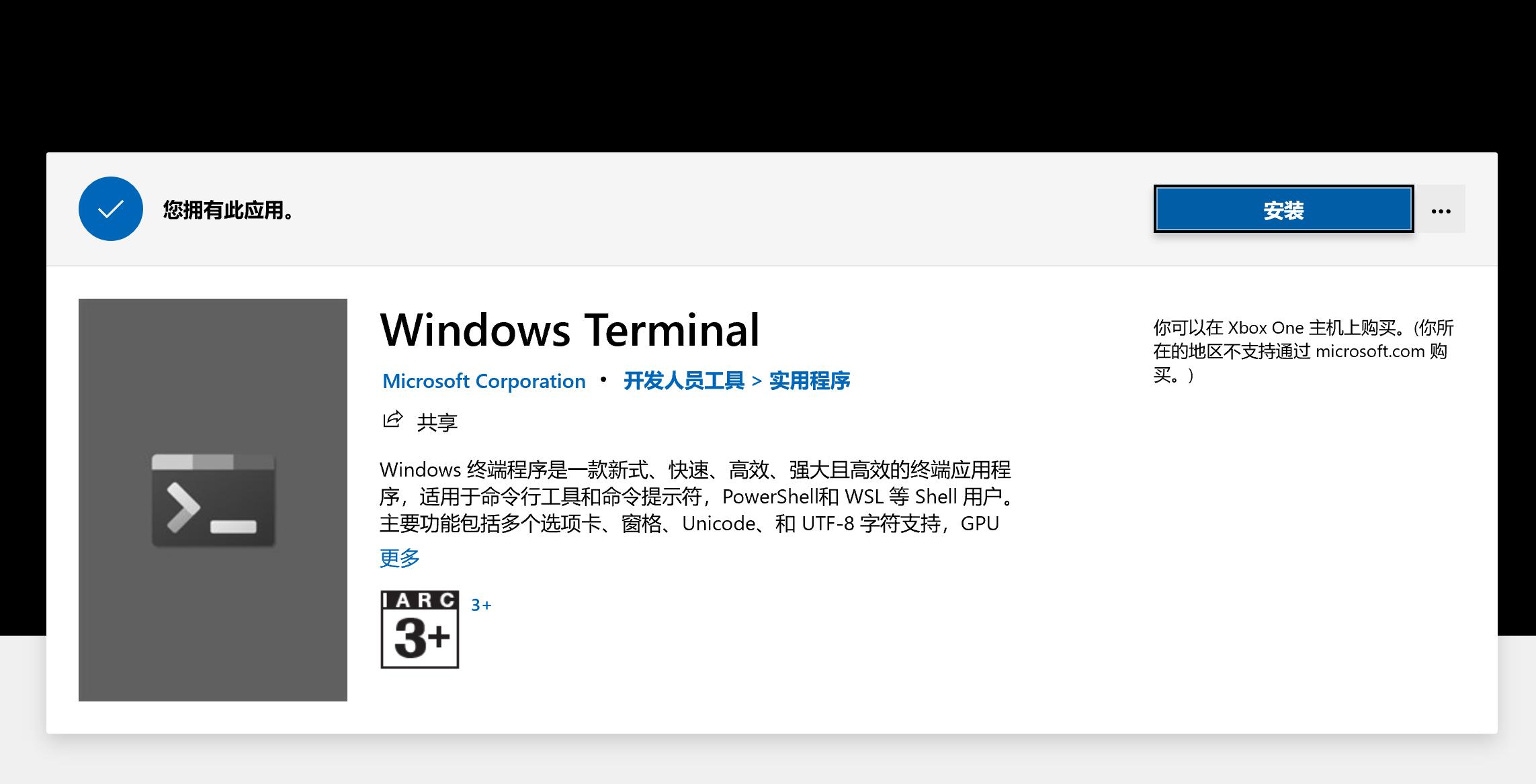 安装Windows Terminal以及美化