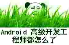 Android面试回忆录:Serializable 都这么牛逼了,还要Parcelable有何用?