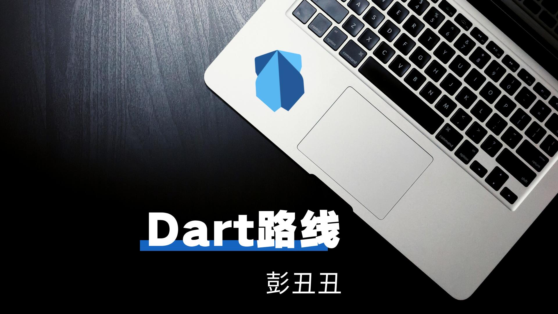 Dart | 彻底理解Dart中的库与访问可见性