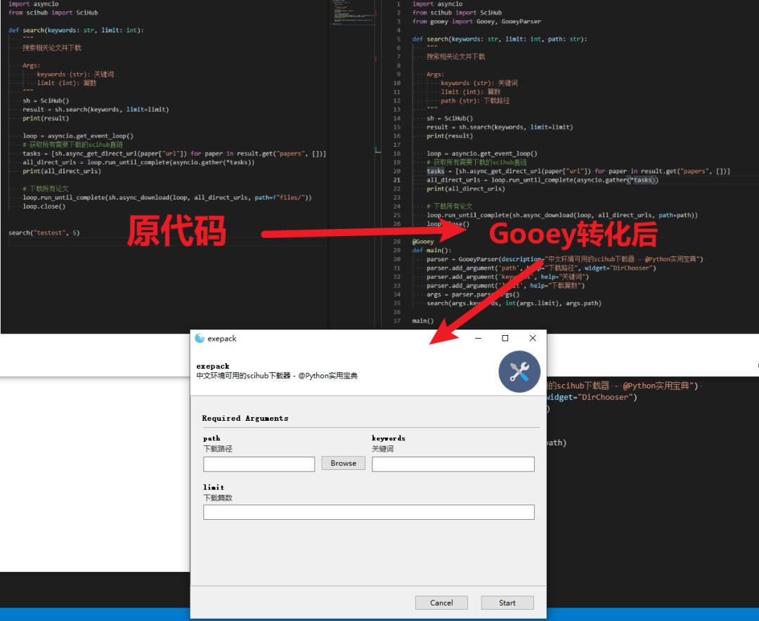 一行代码将Python程序转换为图形界面应用