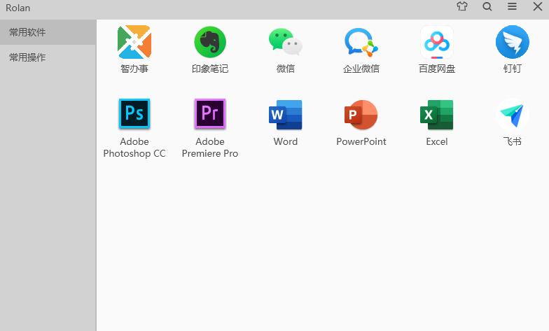推荐7款冷门但是非常值得推荐的windows软件
