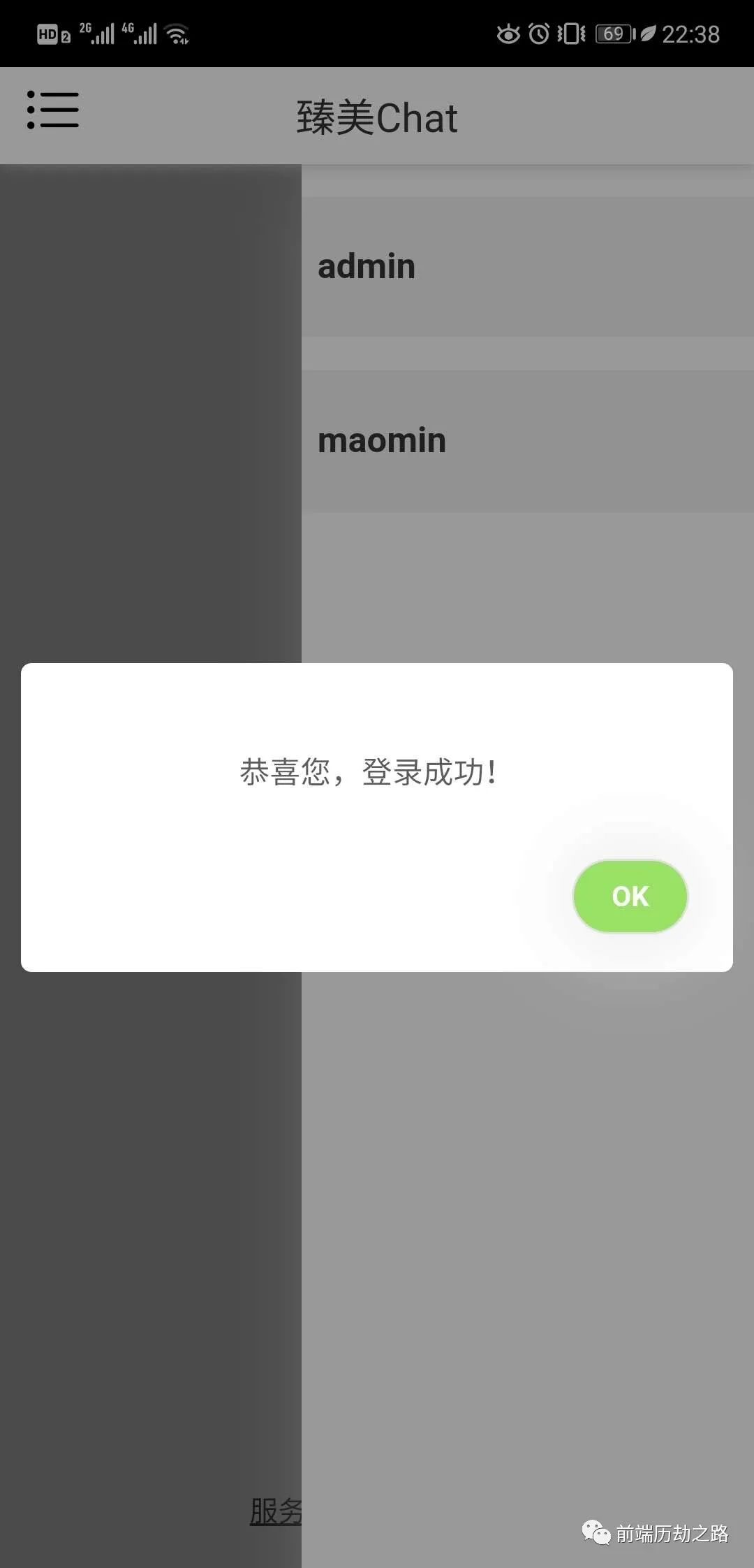 JavaScript与Node.js一起打造一款聊天App