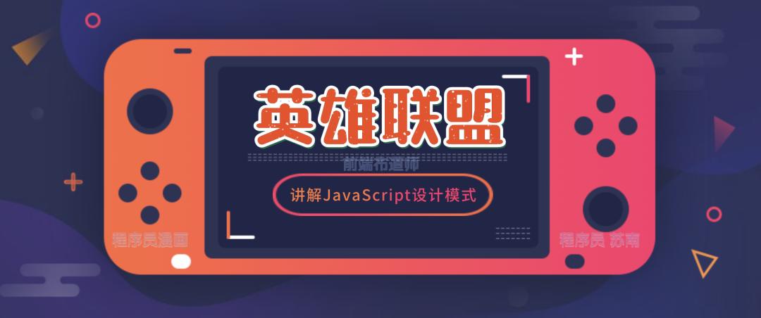 JavaScript设计模式之英雄联盟