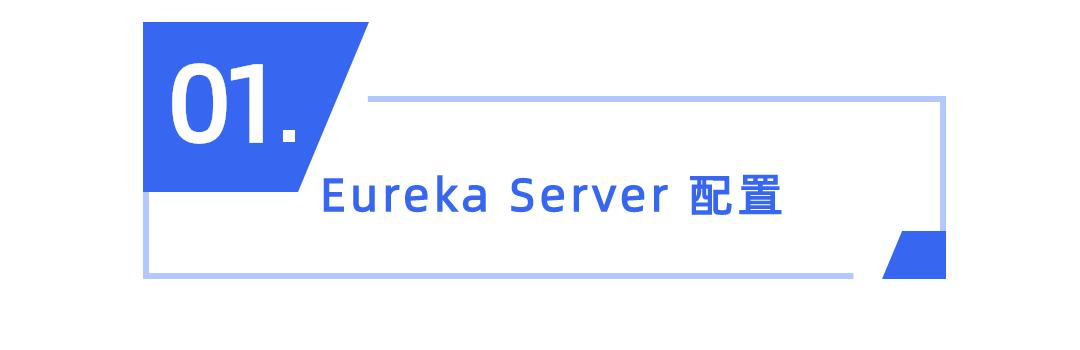 19.Eureka的服务端设计与配置