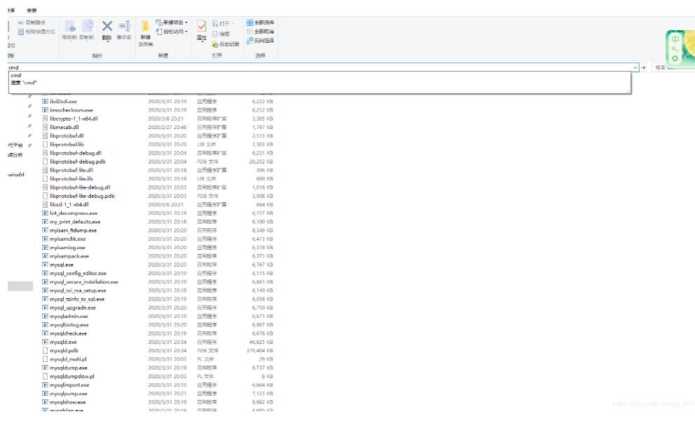 mysql8.0.20安装配置教程
