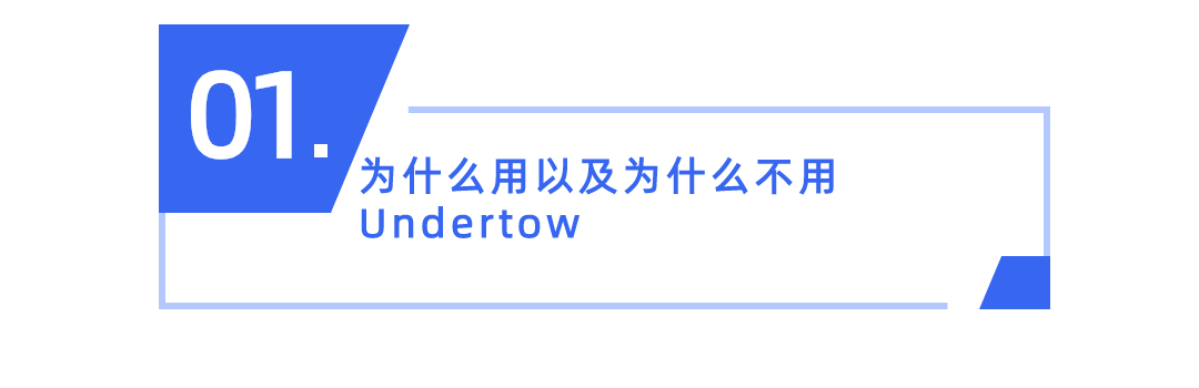 12.UnderTow 简介与内部原理
