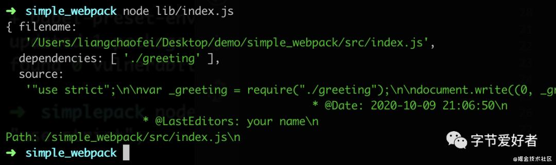 webpack系列学习-详细的实现简易webpack