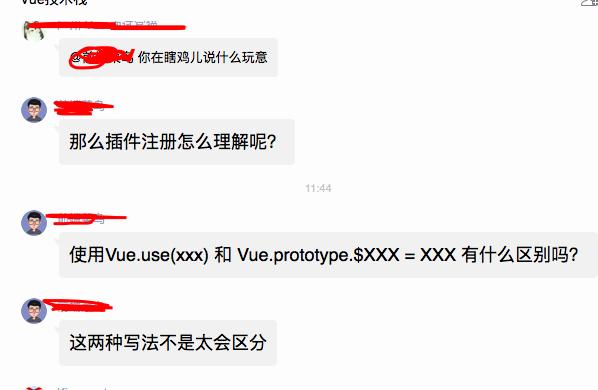 Vue经典面试题: Vue.use和Vue.prototype.$xx有血缘关系吗?
