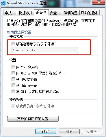 安装vscode后电脑启动黑屏问题和vscode命令行无法输入