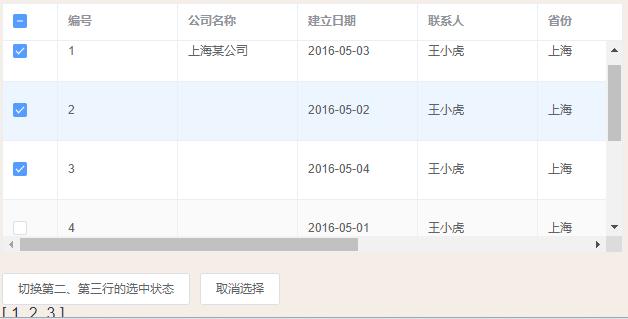 Vue组件(30)封装一下数据列表的控件