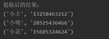 Python正则表达式