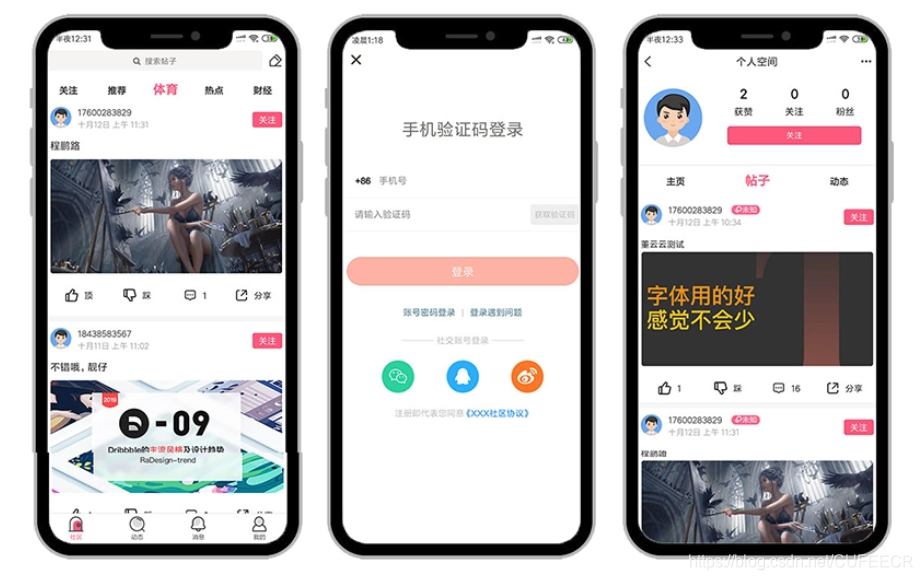 uni-app实战之社区交友APP(1)项目介绍和环境搭建