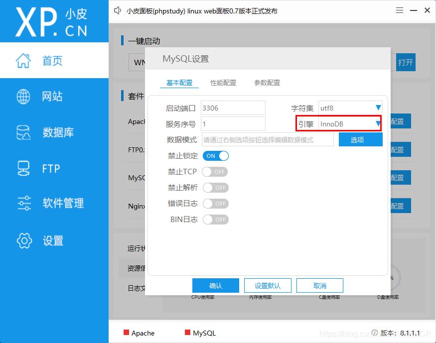 uniapp social app API mysql innodb