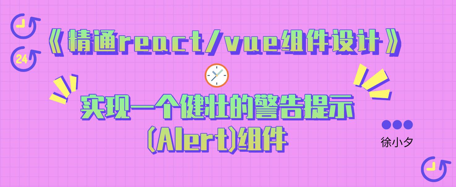 《精通react/vue组件设计》之实现一个健壮的警告提示(Alert)组件