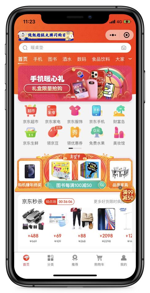 京东购物小程序