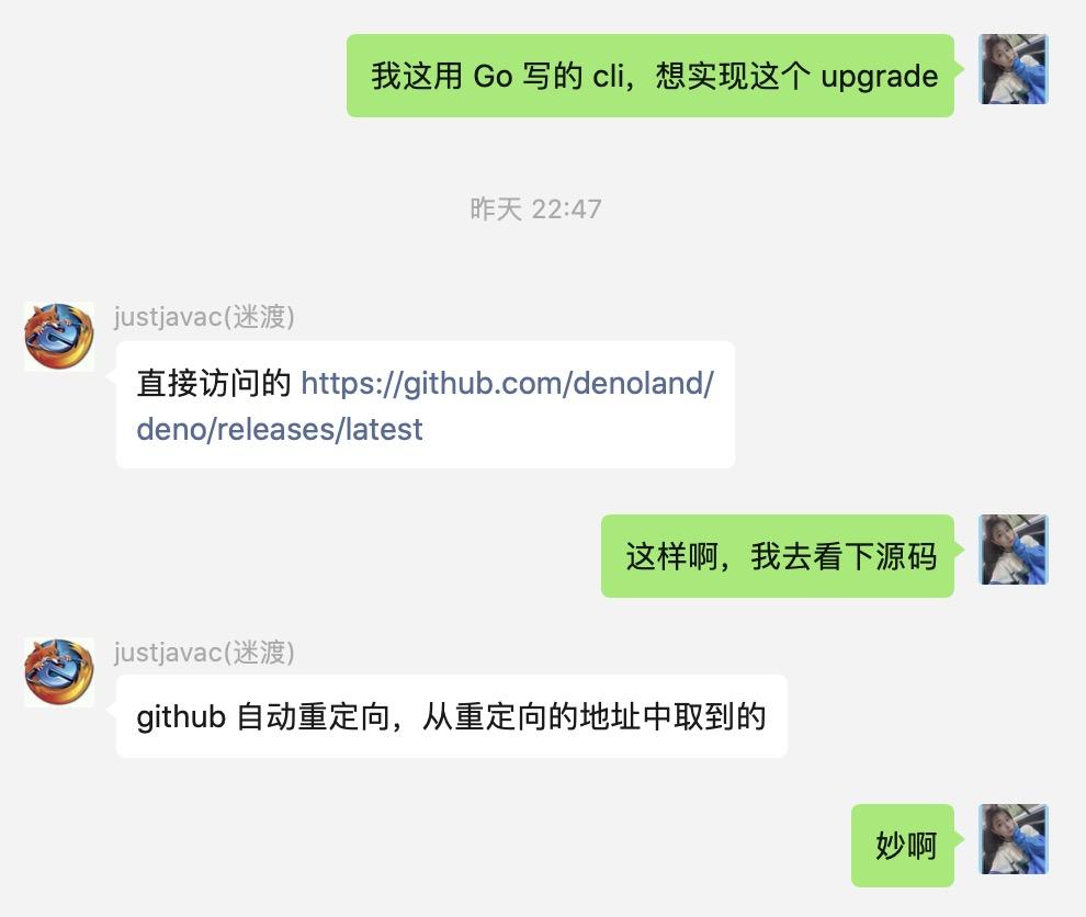 基于 Go 实现 Deno upgrade