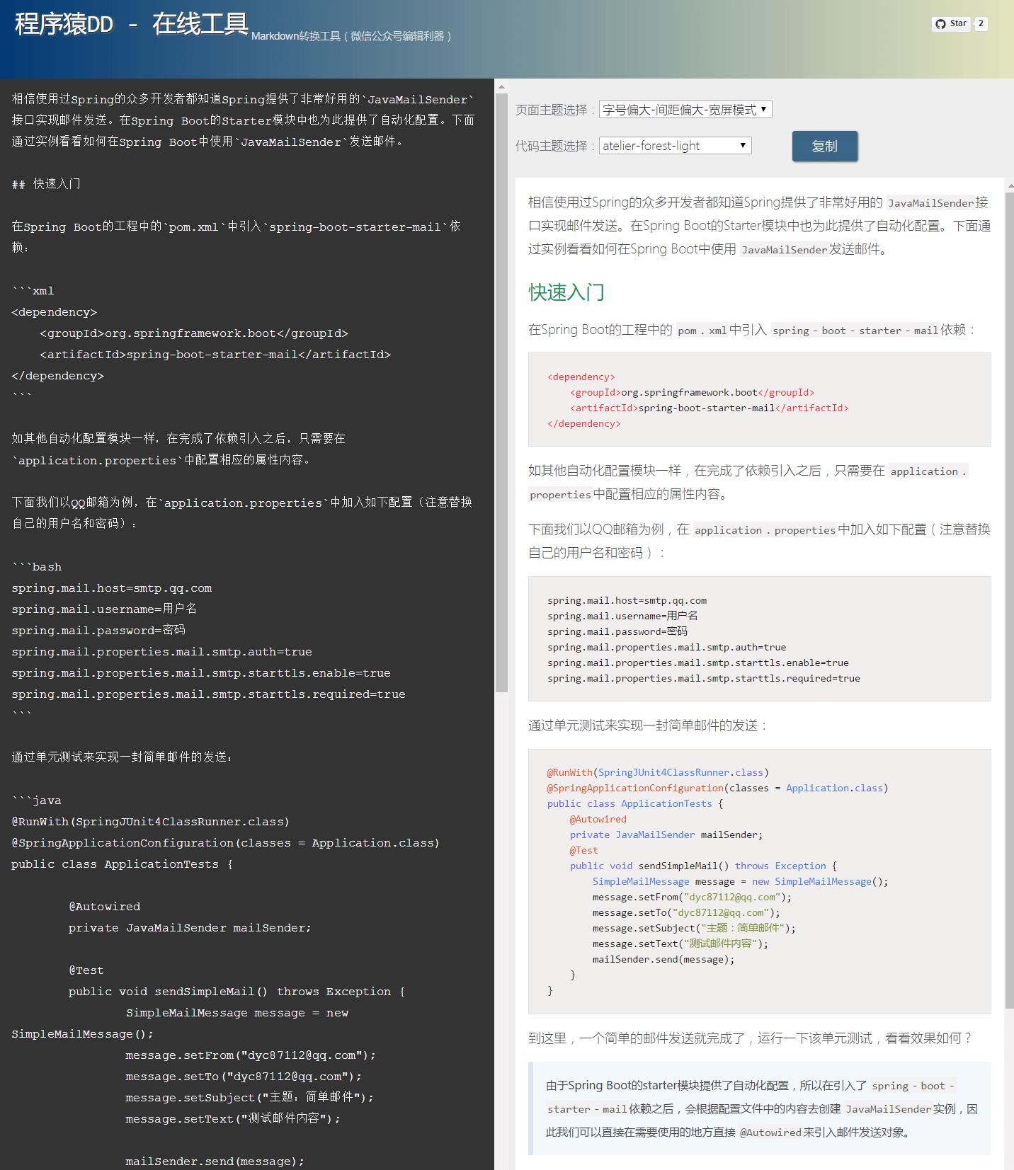 如何将Markdown文章轻松地搬运到微信公众号并完美地呈现代码内容