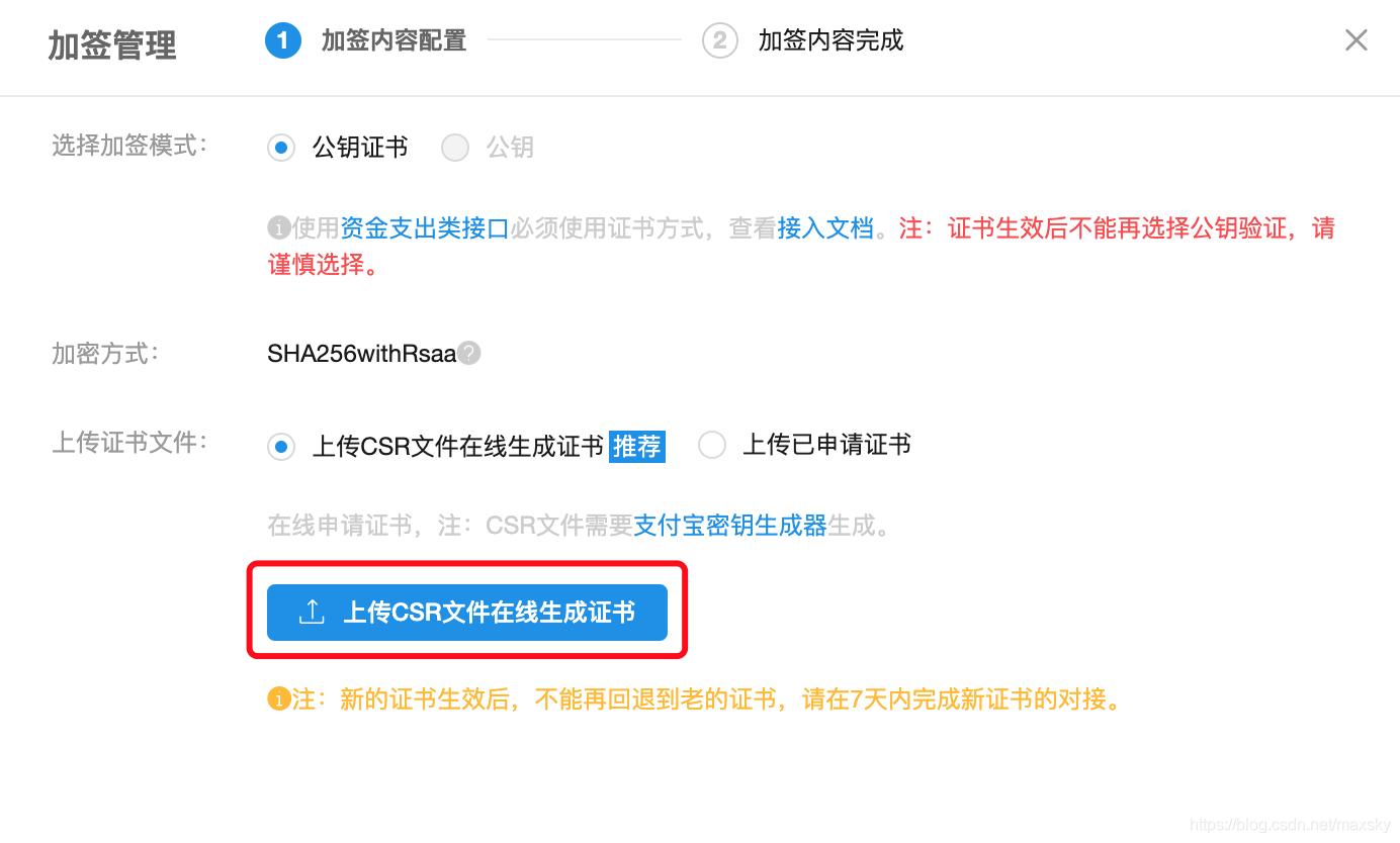 PHP 接入支付宝公钥证书指南
