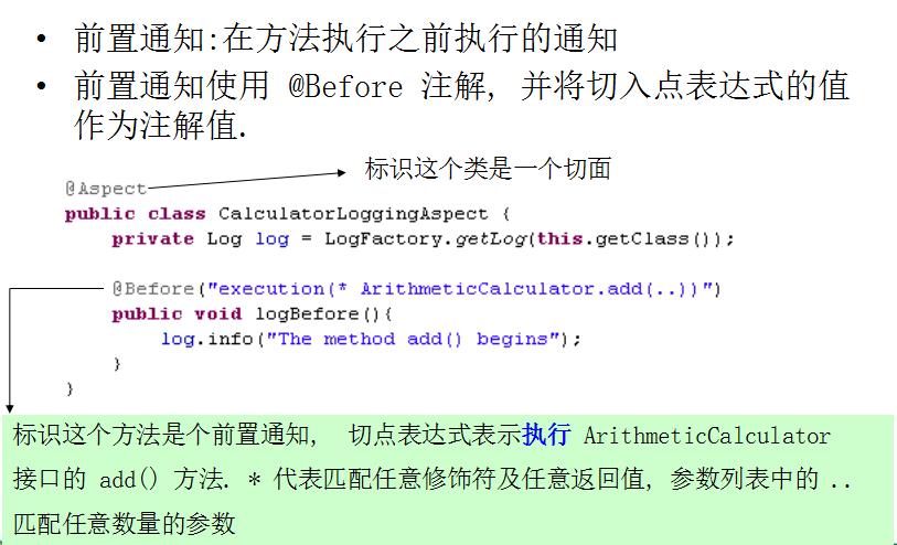 SpringBoot AOP中JoinPoint的用法和通知切点表达式