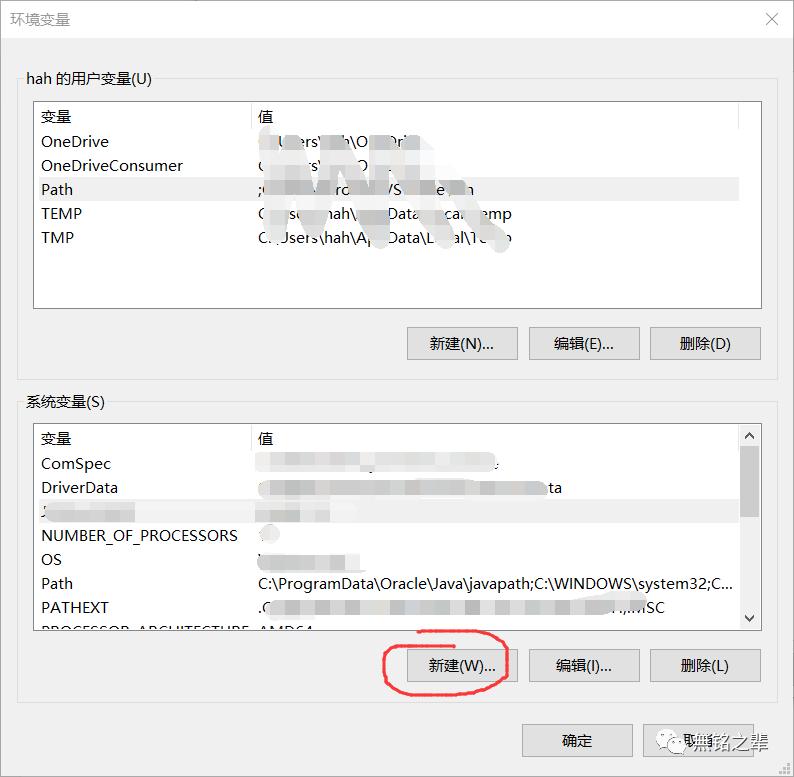 Java的JDK配置