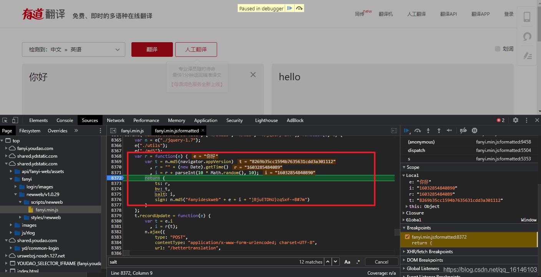 爬虫入门经典(二十) | 破解JS加密之有道翻译
