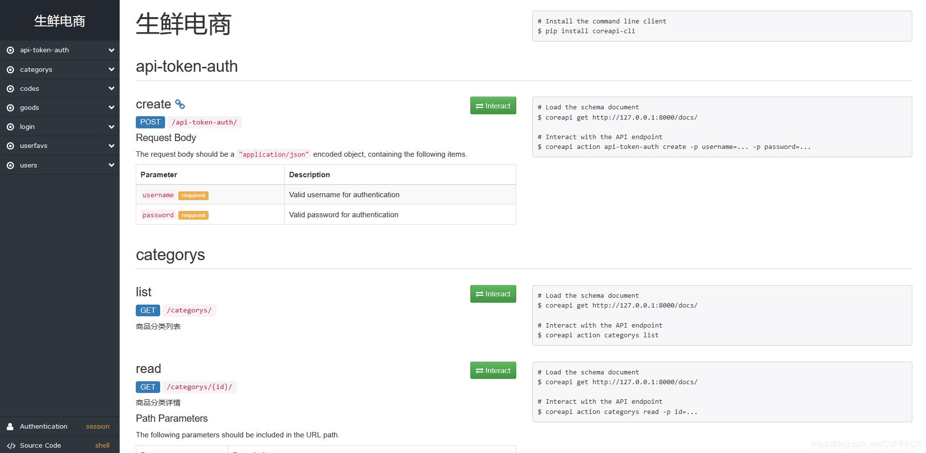 Python Django开发 异常及解决办法(二)