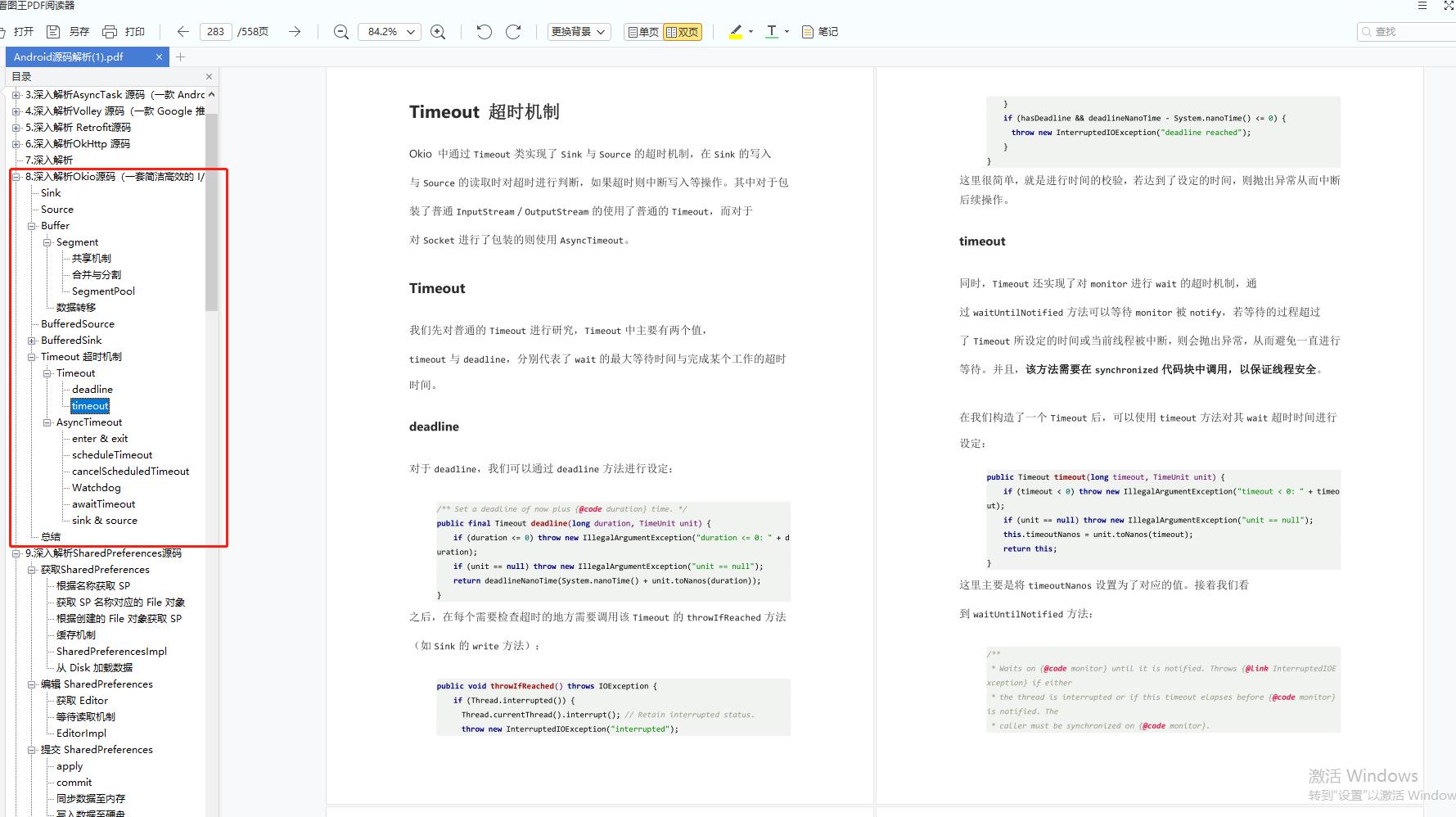 还怕问源码?Github上神级Android三方源码解析手册,已有7.6 KStar