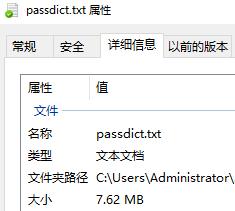 我用python破解了同事的加密压缩包!