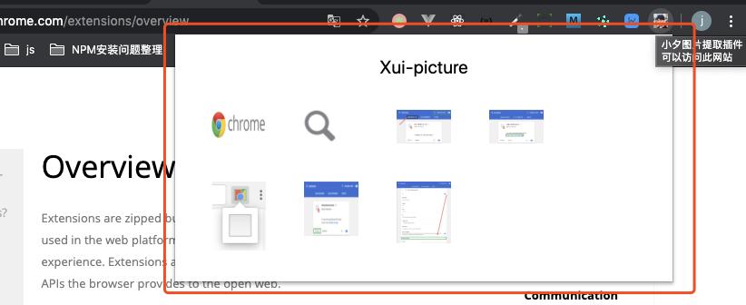 30分钟开发一款抓取网站图片资源的浏览器插件