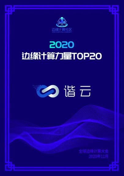 """谐云上榜""""2020边缘计算力量TOP20"""""""