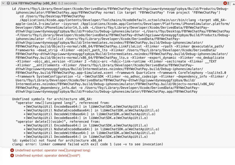 iOS 微信支付开发(最新版)