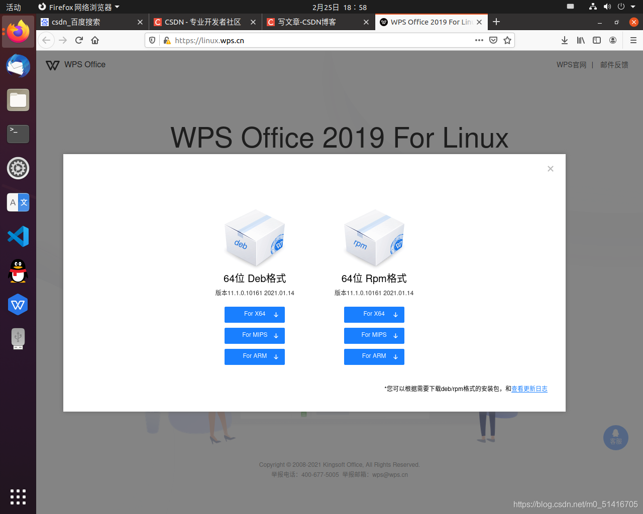 ubuntu 20.04 下载 WPS