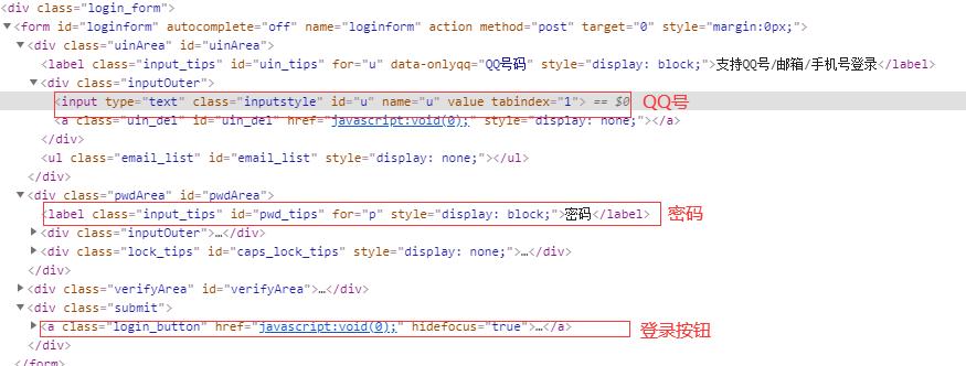 用 Python 爬取 QQ 空间说说和相册