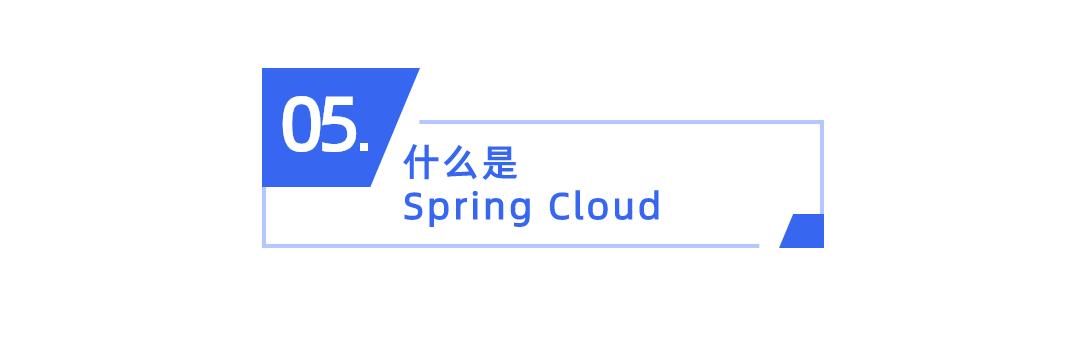 7.从Bean到SpringCloud